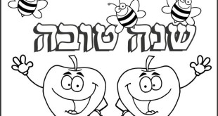 Best Black And White Rosh Hashanah Clip Art