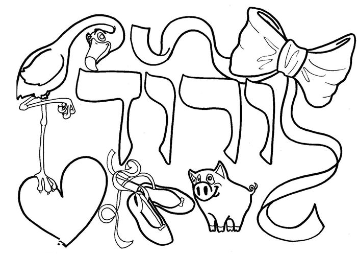 Beautiful Rosh Hashanah Pictures To Color