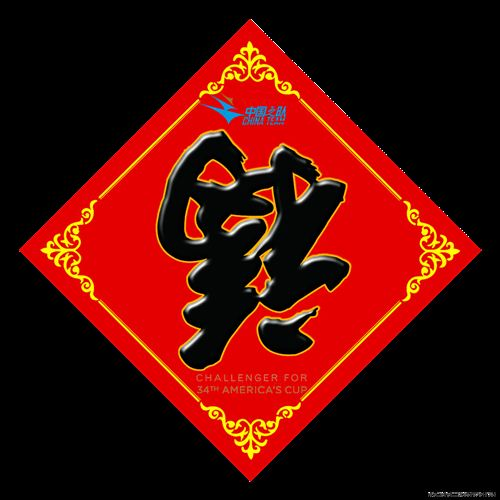 Unique Printable Chinese New Year Good Luck Symbols